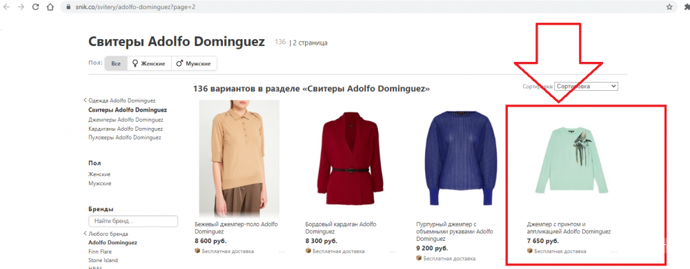 Джемпер Adolfo Dominguez, 54-56 размер