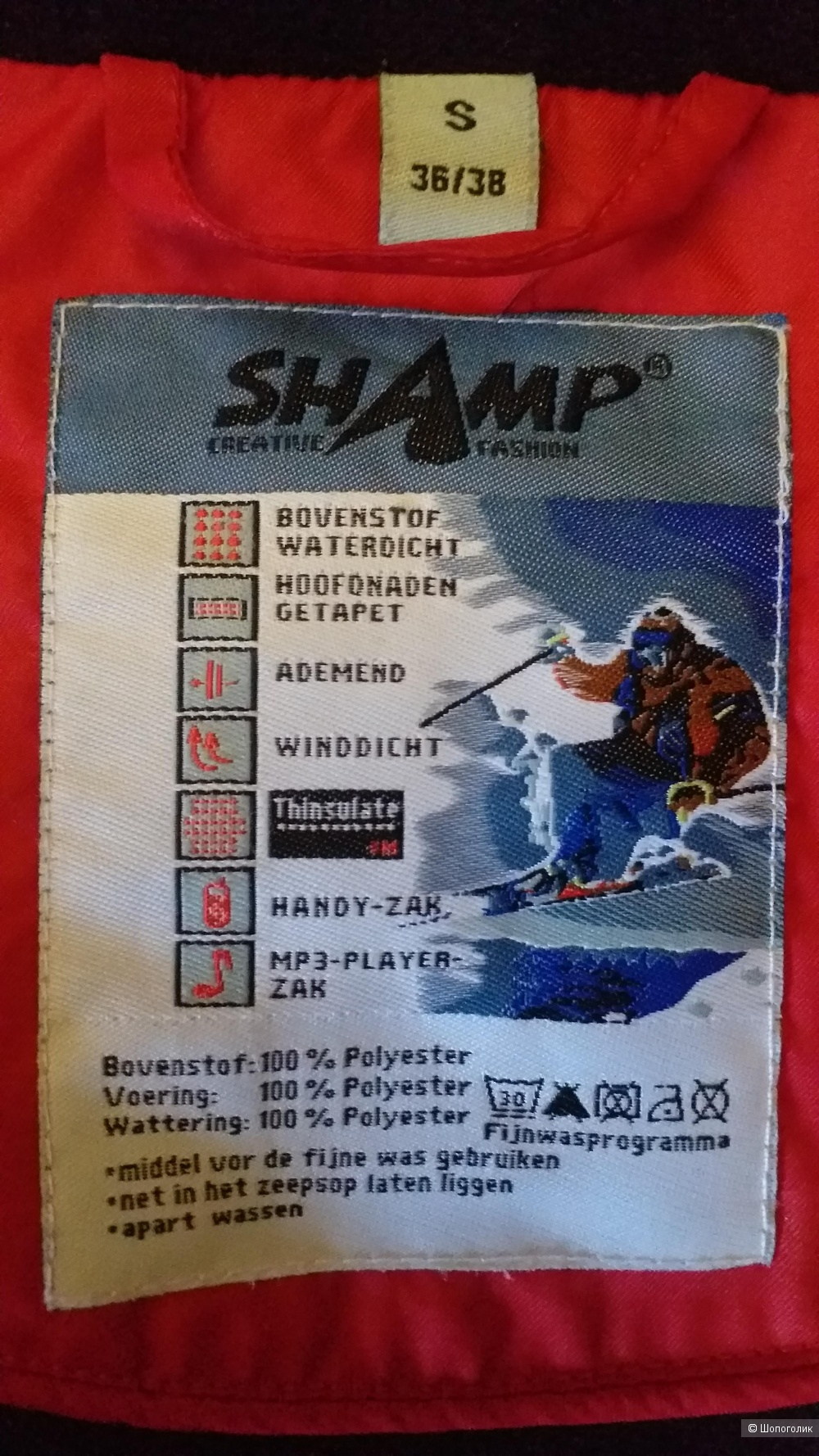 Куртка Shamp  и брюки Summitz, р.44