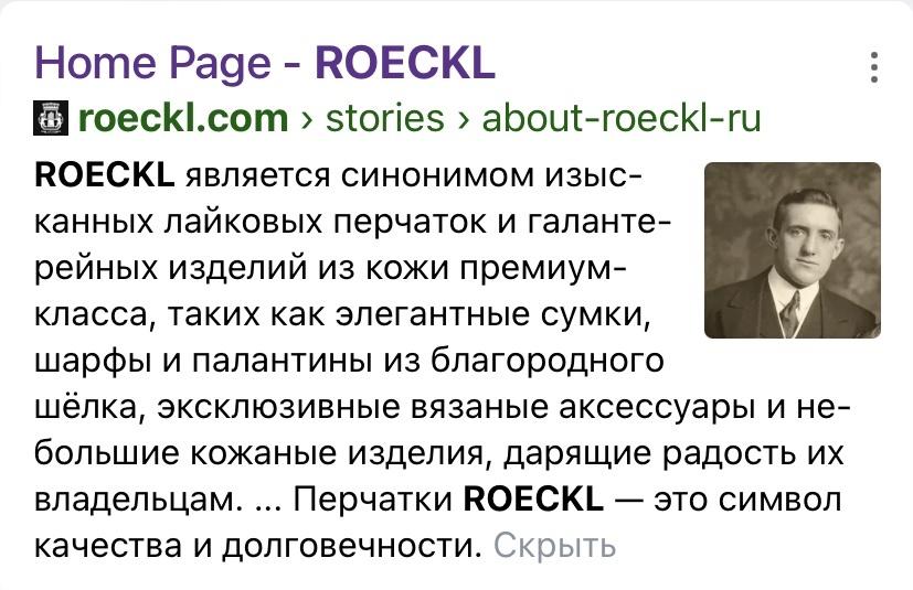 Сумка Roeckl  23/16/6 см