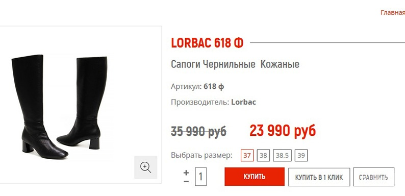 Сапоги Lorbac 36 IT (36-36,5)