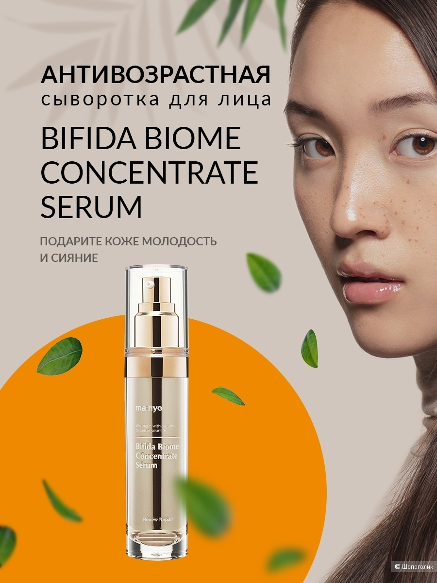 Концентрированная сыворотка с бифидобактериями для сияния кожи Manyo Bifida Biome Concentrate Serum