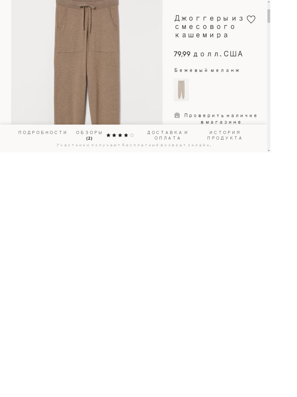 Джоггеры  H&M, размер XS/S
