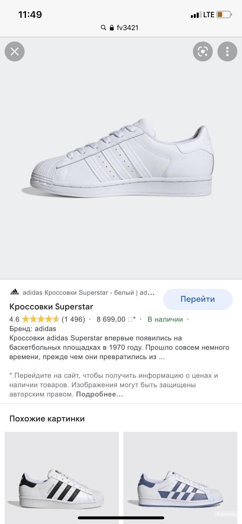 Кеды Adidas Superstar, рр 38