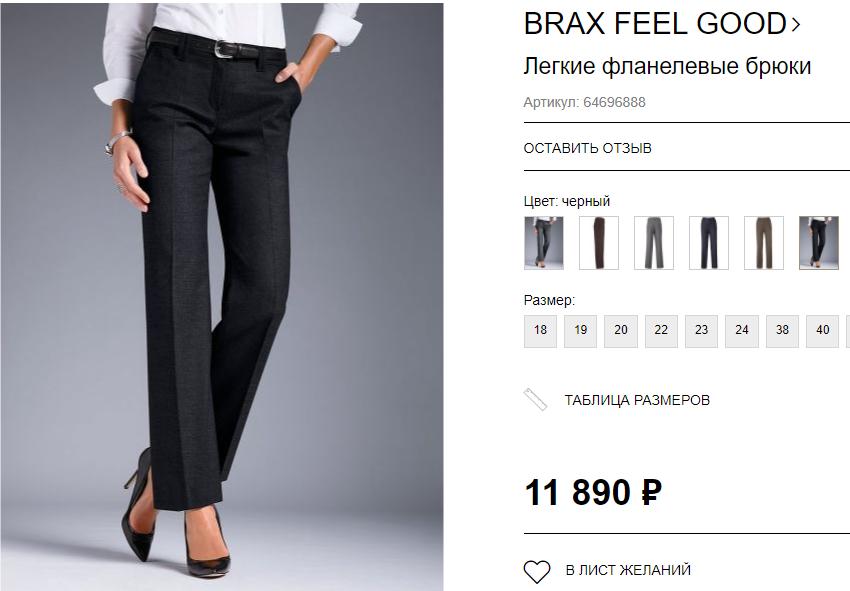 Брюки  Brax Feel Good. размер 48-50.
