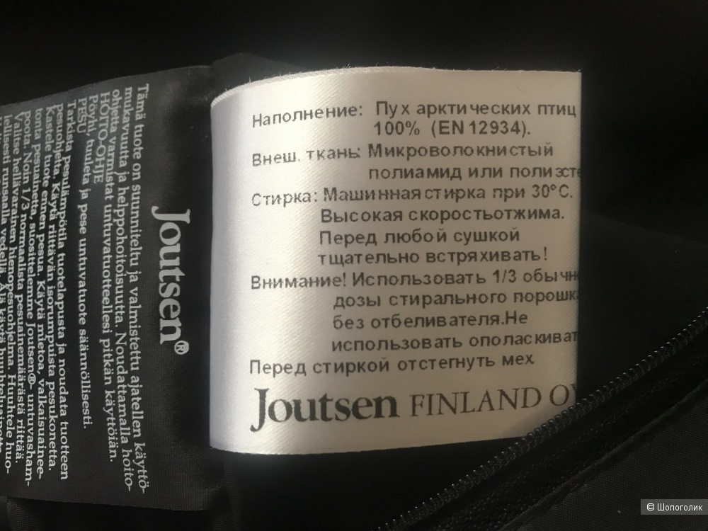 Пуховик Joutsen,размер L