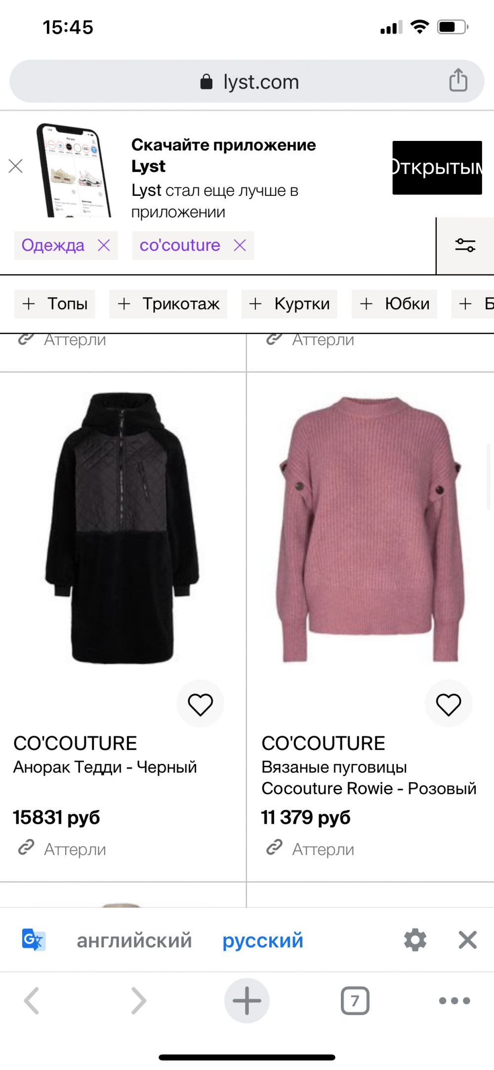 Пальто Co'couture размер м