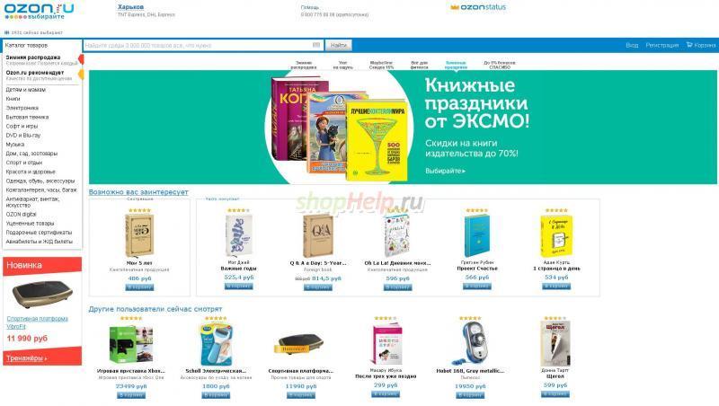 Будучи одним из популярнейших интернет-магазинов в российском сегменте, Ozon .ru продает все от книг до техники. Магазин работает с 1998 года, ... 6218249e244