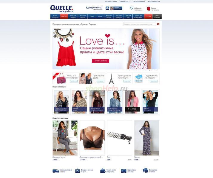 213b89d6430 quelle - стильная одежда европейского качества