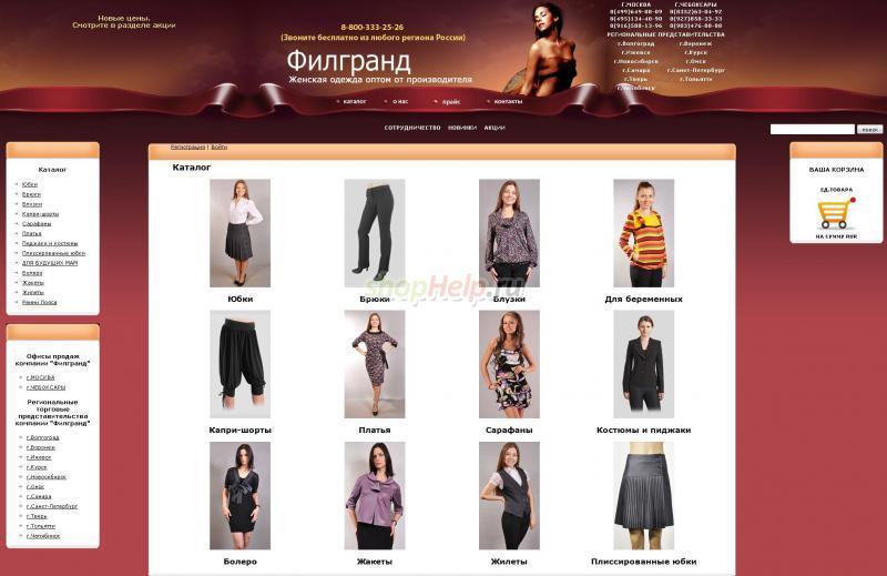 Поставщики верхней одежды в России - Каталог 2019