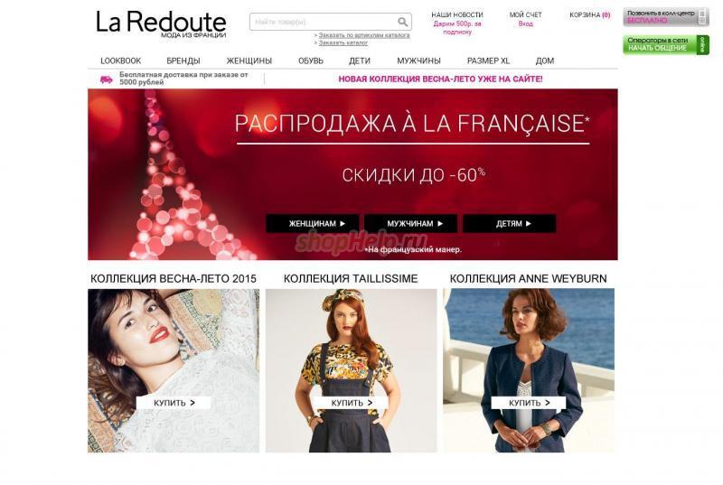 Одеваться, как в Европе просто, если покупать одежду в интернет-магазине La  Redoute - интернет-магазине с широким ассортиментом модной французской  одежды ... 7e473fb76c6