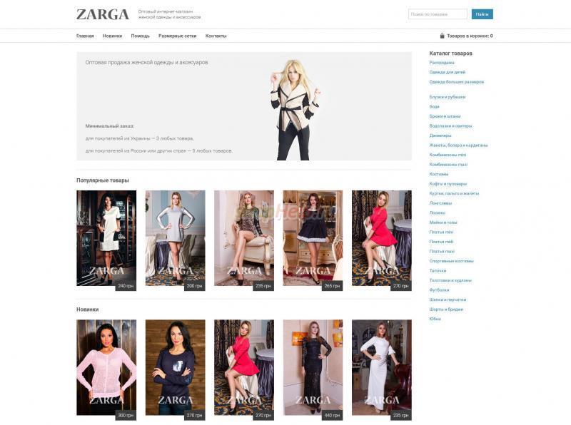 Оптовые магазины женской одежды
