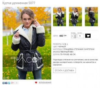 одежда фасон отзывы с фото