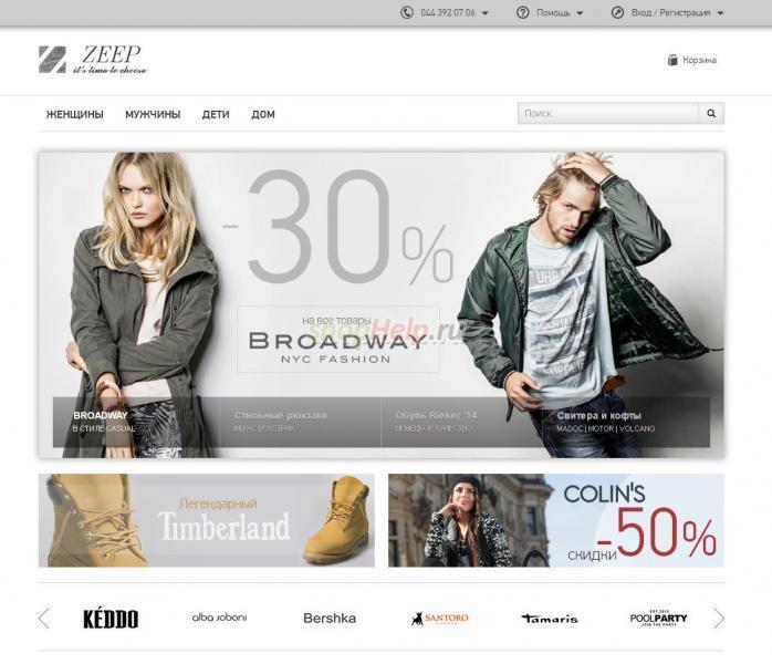 046efa92281f1 Интернет-магазин Zeep ориентирован на модную семью, желающею выглядеть  стильно, чувствовать себя уверенно всегда и везде, и отдает предпочтение  качественной ...