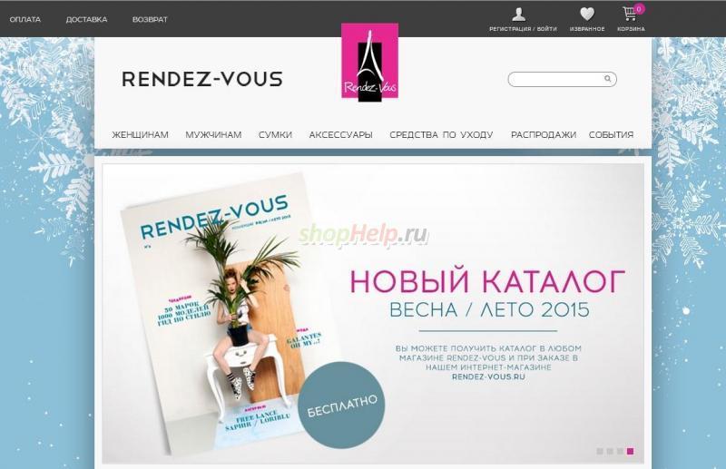 8c400d3bb Rendez-Vous - магазин, уже более 15 лет предоставляющий своим клиентам обувь  высокого качества, модные аксессуары и первоклассный сервис обслуживания.