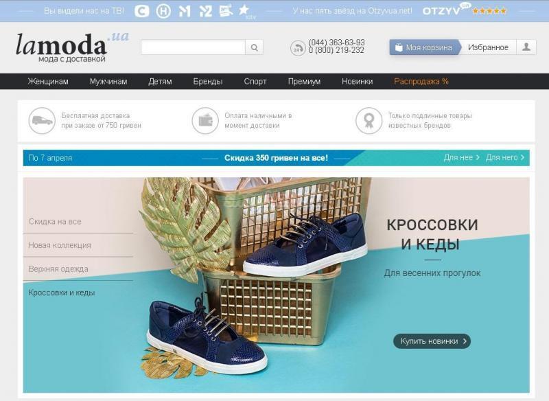 8ee203f59 Интернет-магазин Lamoda.ua занимает лидирующею позицию на украинском рынке  в секторе модной одежды. Начав свою деятельность всего несколько лет назад  ...