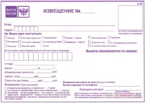 так образец уведомление на почте россии писать