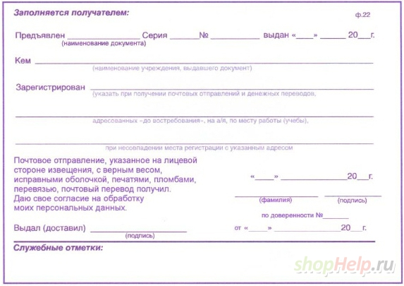 Как Заполнить Почтовое Извещение На Посылку Образец - фото 10