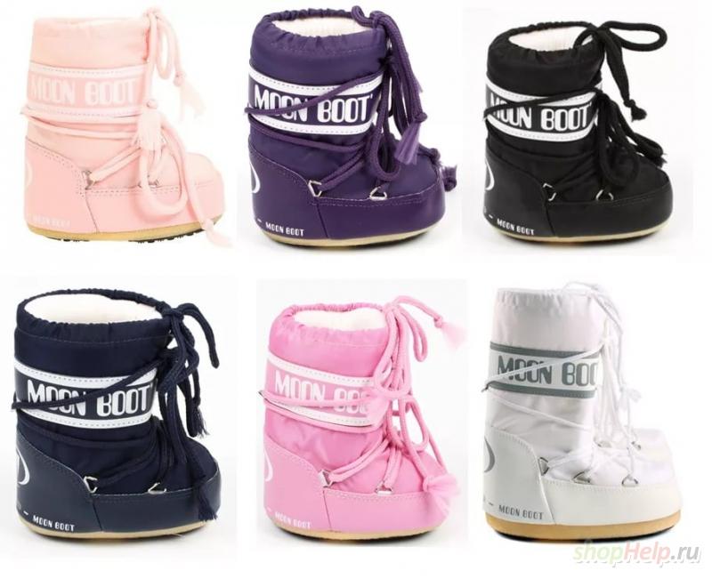 Лунные ботинки