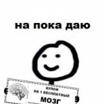 Все ок!)