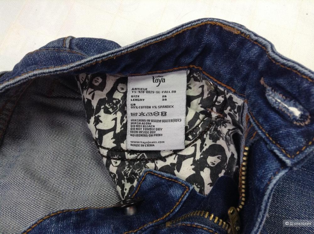 26 размер джинс доставка
