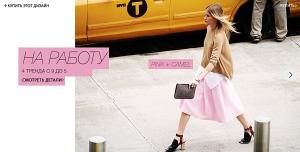 Shopbop: Тренды для работы