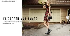 Elizabeth and James в Shopbop для активных девушек