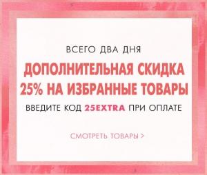 Скидка 25% в Shopbop (ограниченное время)