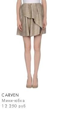 Последний экземпляр в YOOX: мини юбки