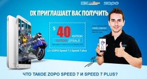 Купон $40 на покупку смартфонов Zopo в DX