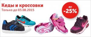 Скидка на спортивную обувь в Mytoys