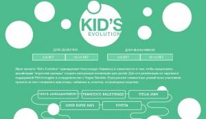 YOOX: Kid's Evolution - Взрослые бренды для детей