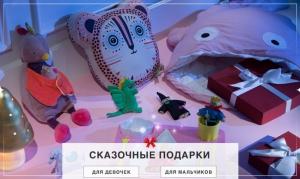 Сказочные подарки для мальчиков в YOOX