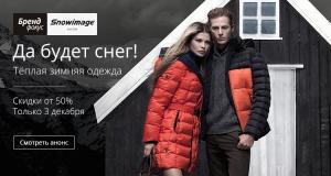 Теплая одежда на Aliexpress