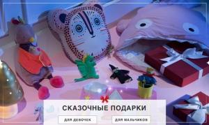 Сказочные подарки для девочек в YOOX