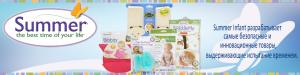 Скидка 20% на товары Summer Infant в iHerb