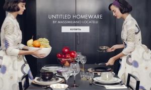 Сервировка стола с YOOX: Тарелки