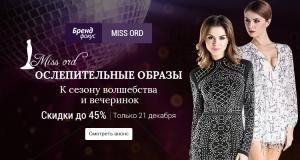 Распродажа Miss Ord на Aliexpress