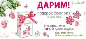 Подарок-сюрприз от Green Mama