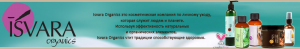 Isvara Organics со скидкой 20% в iHerb