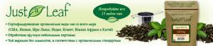 Подарок за покупку чая Just a Leaf в iHerb