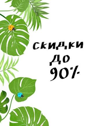 Неделя удачных покупок на YOOX до 90% ЭКСТРА