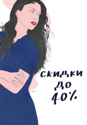 Скидка 40% на YOOX