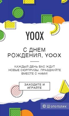 С Днем Рождения, YOOX: заходите и играйте!