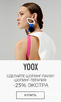 Мега скидки на YOOX