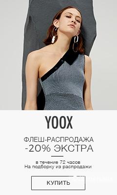 YOOX проводит распродажу до 80%