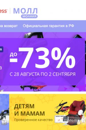 Скидки до -73% на мировые бренды на AliExpress
