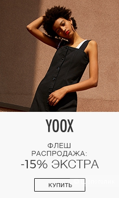 Флеш-распродажа 15% на YOOX