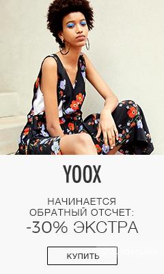 Новые скидки на YOOX - 30% -только один день