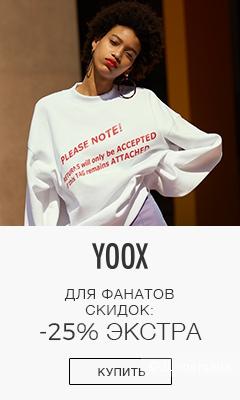 Только для фанатов скидок - 25% экстра скидка на YOOX