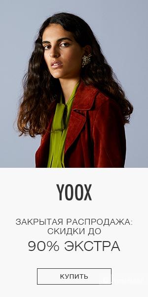 Закрытая распродажа YOOX до 90%